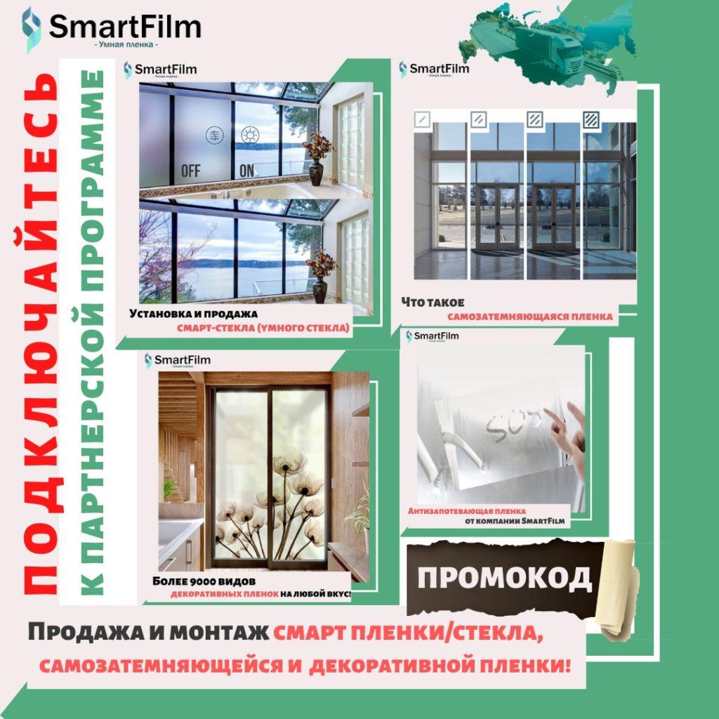 Зарабатывай на партнерстве от компании Smart Film