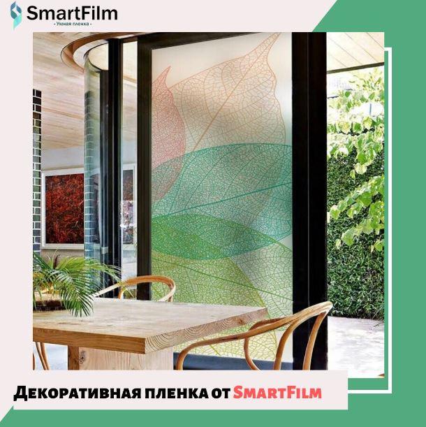 Декоративная пленка от SmartFilm